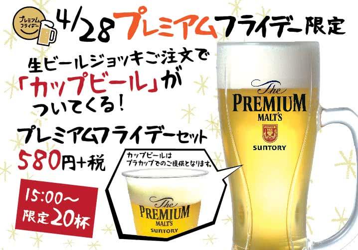 4/28(金)~ 限定20杯!プレミアムフライデーセットをご提供! スシロー