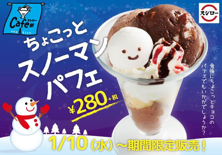 ちょこっとスノーマンパフェ 280円+税 1/10(水)~