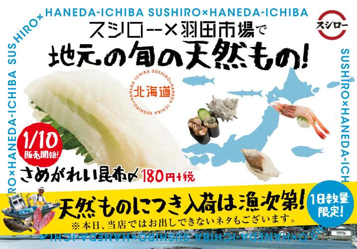 スシロー×羽田市場で、地元の旬の天然もの! 1/10(水)~