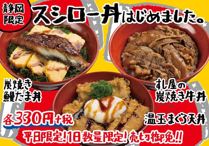 静岡限定 スシロー丼はじめました。平日限定 各330円+税