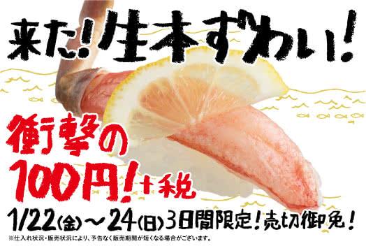 来た!生本ずわい 衝撃の100円! スシロー