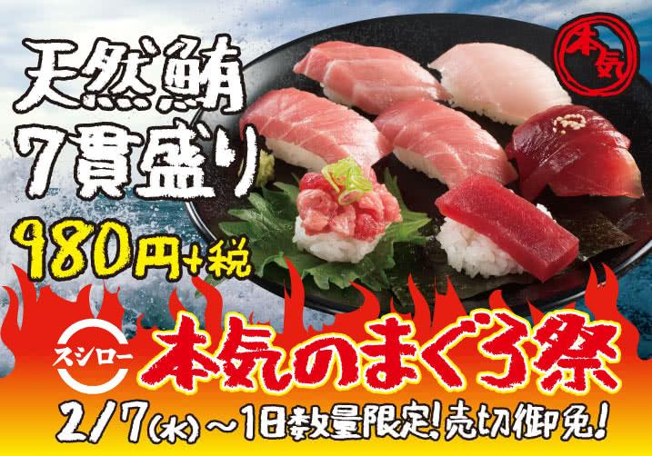本気のまぐろ祭 天然鮪7貫盛り 2/7(水)~