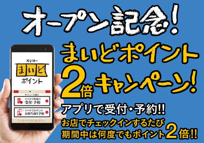 【東村山店・栃木箱森町店】オープン記念! 7月7日(土)まで、まいどポイント2倍!