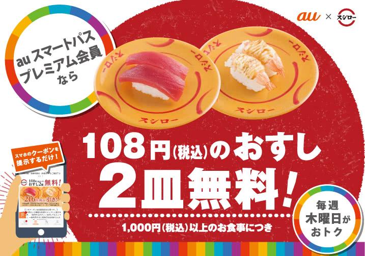 auスマートパスプレミアム 「216円割引クーポン」配布 2/1~毎週木曜日
