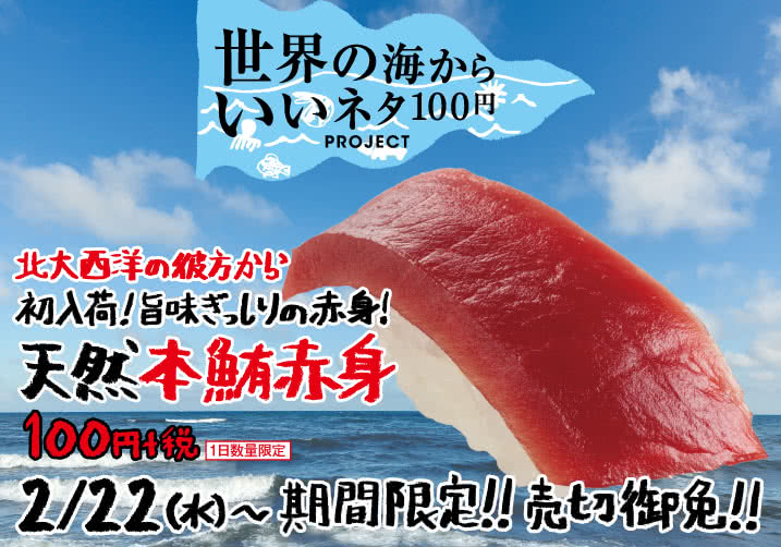 世界の海からいいネタ100円PROJECT 北大西洋の彼方から初入荷!天然本鮪赤身