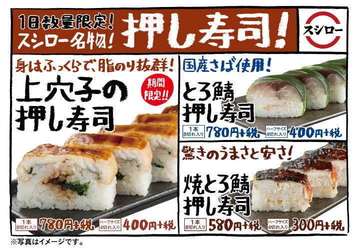 身はふっくらで、脂のり抜群!上穴子の押し寿司 2/28(水)~