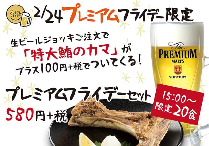 2/24 プレミアムフライデー限定 生ビール ジョッキのご注文で「特大鮪のカマ」が100円+税でついてくる