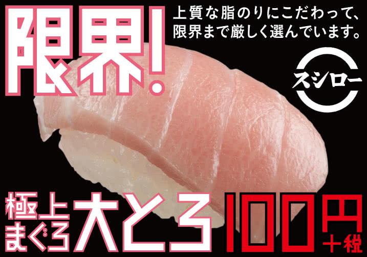 限界 極上まぐろ大とろ100円_スシロー