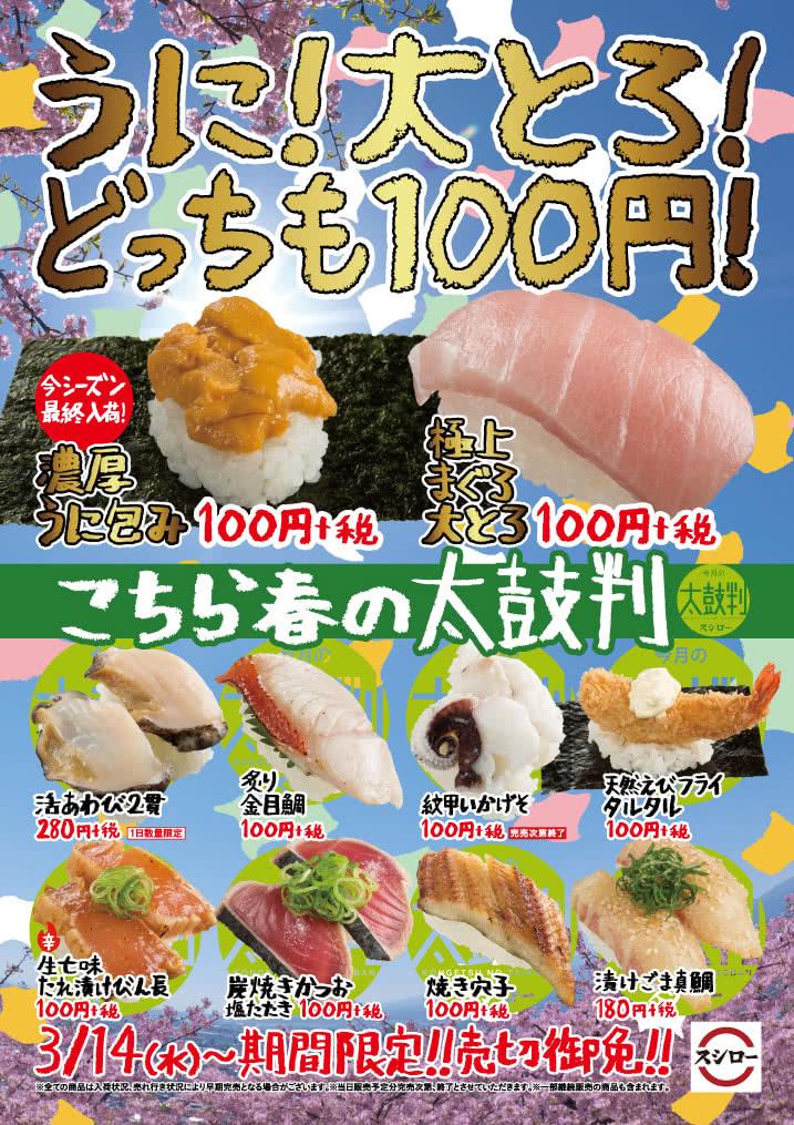 うに!大とろ!どっちも100円! 3/14(水)~