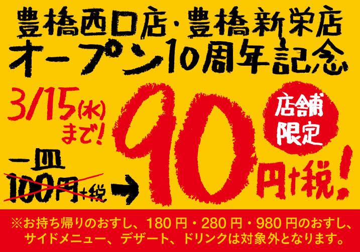 豊橋西口店・豊橋新栄店オープン10周年記念! 3日間限定一皿90円+税!