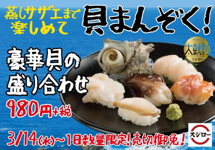 蒸しサザエまで楽しめて、貝まんぞく!豪華貝の盛り合わせ 980円+税 3/14(水)~