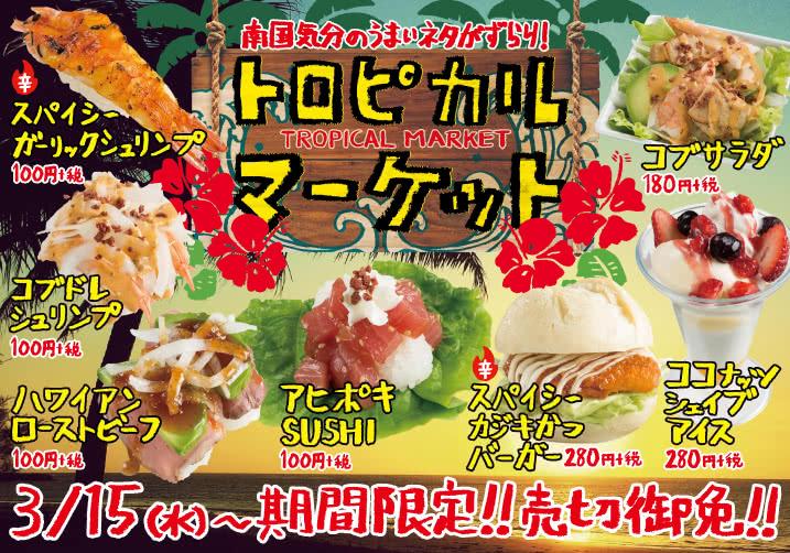 南国気分のうまいネタがずらり! トロピカルマーケット 3月15日(水)~ 期間限定!売切御免!