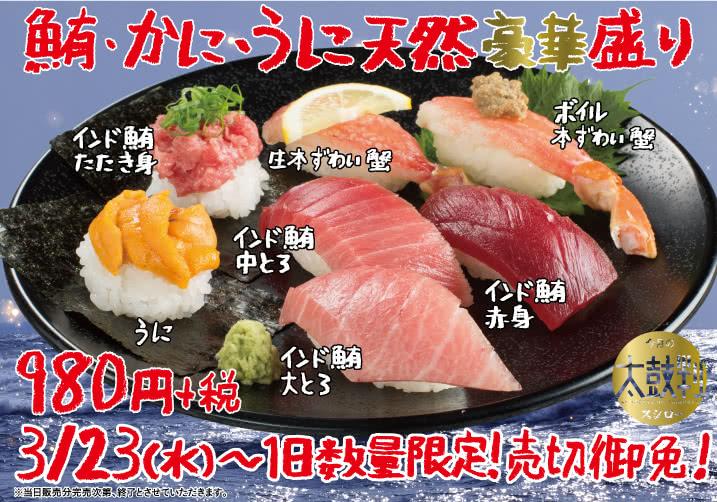鮪・かに・うに天然豪華盛り<1皿980円+税>スシロー 1日数量限定!売切御免!