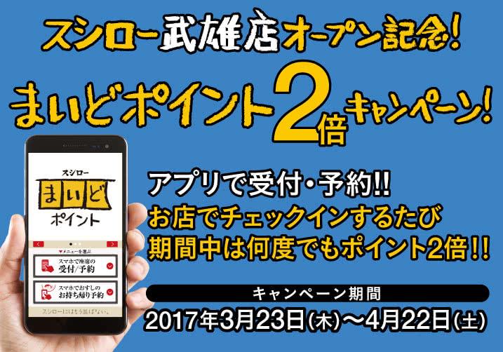 スシロー 武雄店オープン記念 まいどポイント2倍キャンペーン 4/22まで