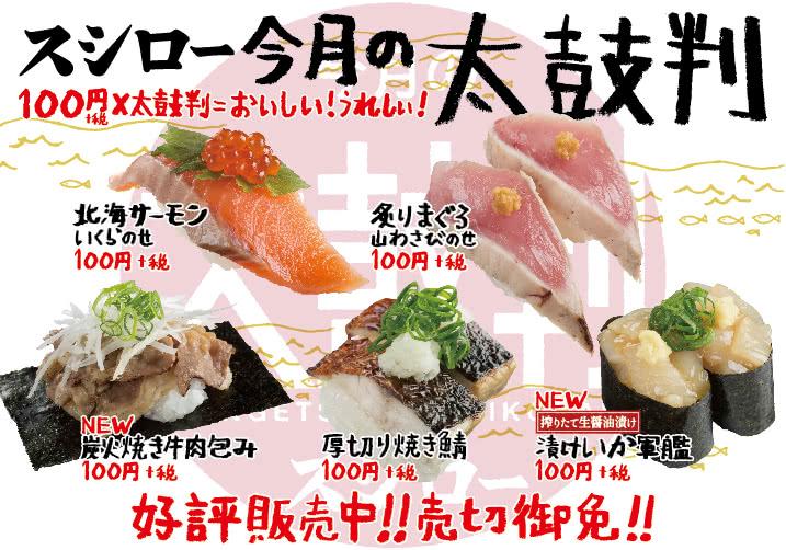 スシロー 今月の太鼓判_100円×太鼓判=おいしい!うれしい!