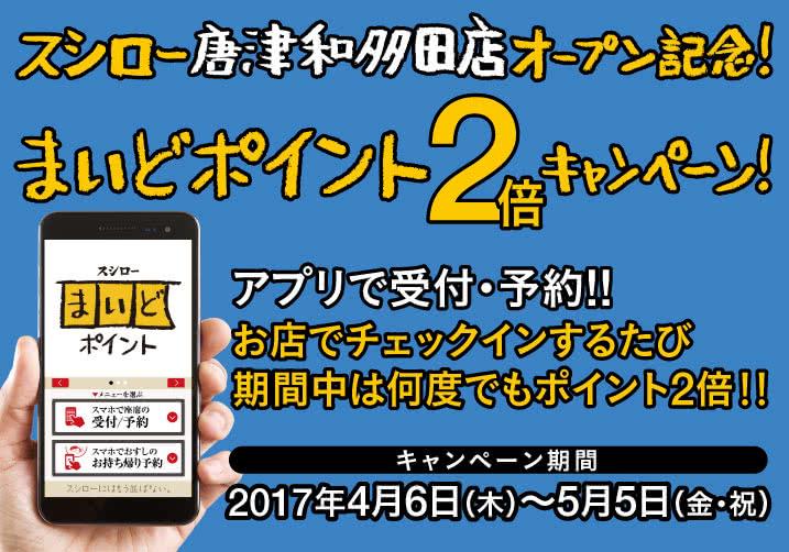 スシロー 唐津和多田店オープン記念! まいどポイント2倍キャンペーン