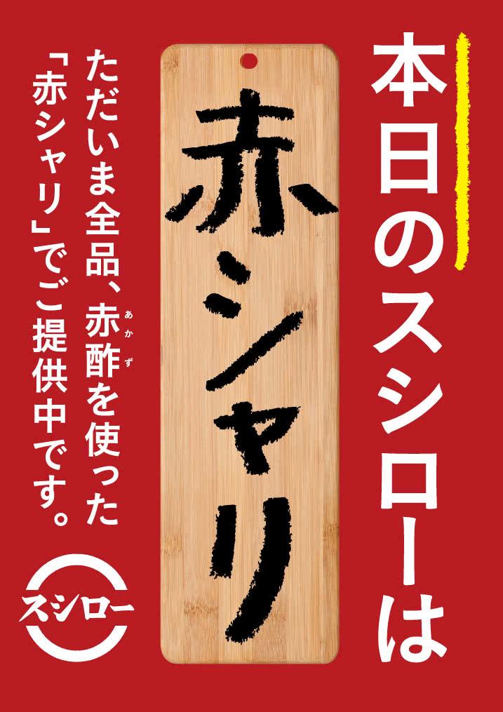 本日のスシローは、全品赤シャリでご提供中です。 4/12(木)~