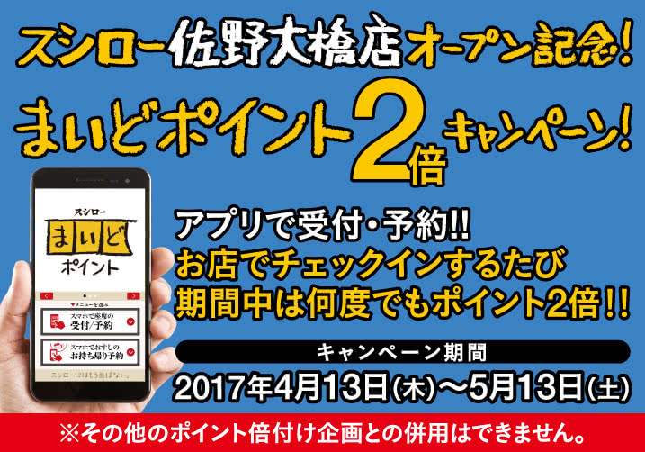 スシロー 佐野大橋店オープン記念! まいどポイント2倍キャンペーン