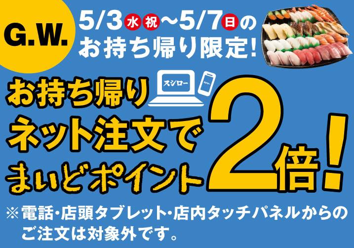 ゴールデンウィーク  5/3(水・祝)~5/7(日)のお持ち帰り限定! ネット注文でまいどポイント2倍!