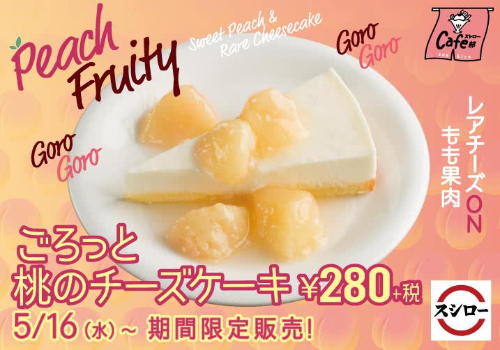 スシローカフェ部 ごろっと桃のチーズケーキ 5/16(水)~