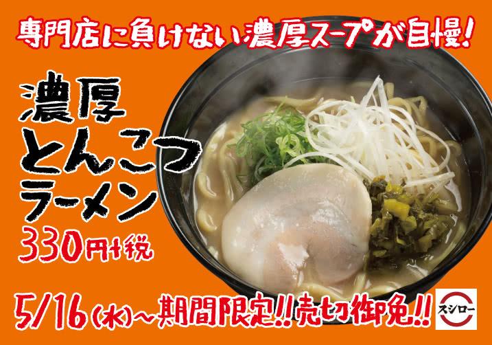 専門店に負けない濃厚スープが自慢!濃厚とんこつラーメン 5/16(水)~