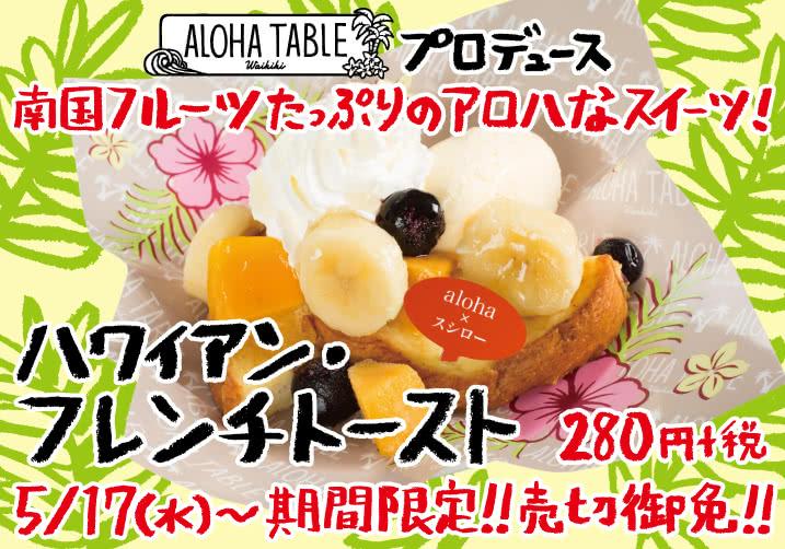 ALOHA TABLE 監修!ハワイアン・フレンチトースト!280円+税 5/17(水)~期間限定!!