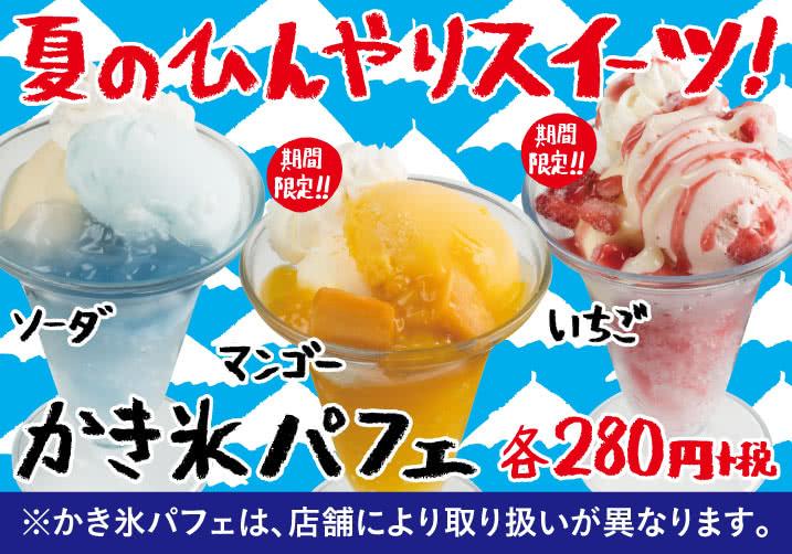 夏のひんやりスイーツ!かき氷パフェ!期間限定 各280円+税