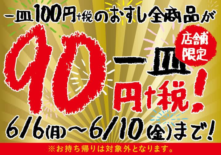 おすし一皿90円+税 店舗限定 6/6-6/10 スシロー
