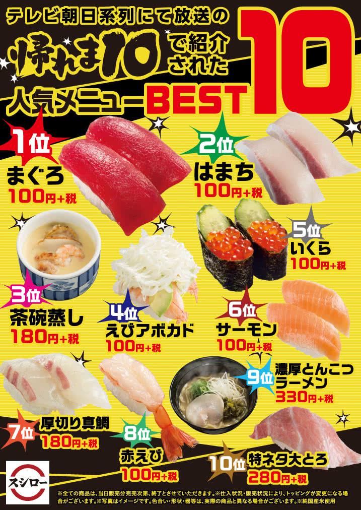 テレビ朝日系列「帰れま10」にて、スシロー人気メニューベスト10が紹介されました!