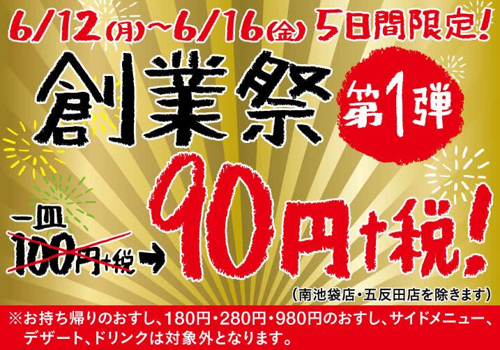 創業祭第一弾 6/12(月)~6/16(金)5日間期間限定!