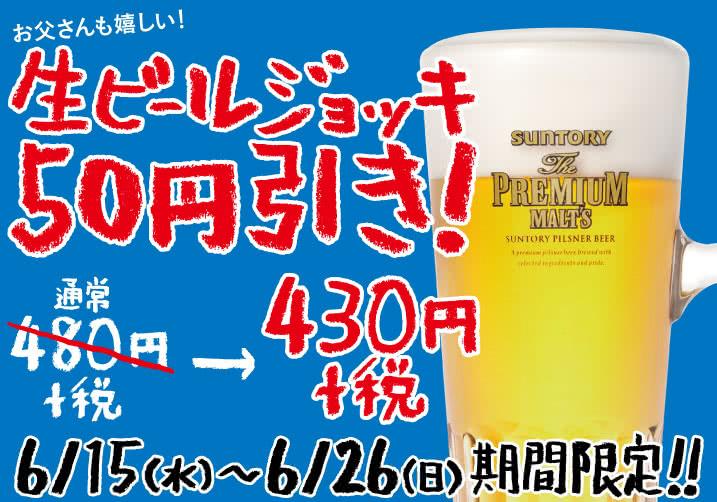生ビールジョッキ 50円引き 6/15~6/26期間限定!