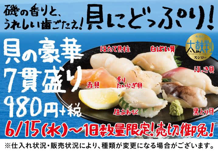 磯の香りと、うれしい歯ごたえ!貝の豪華7貫盛り 980円+税