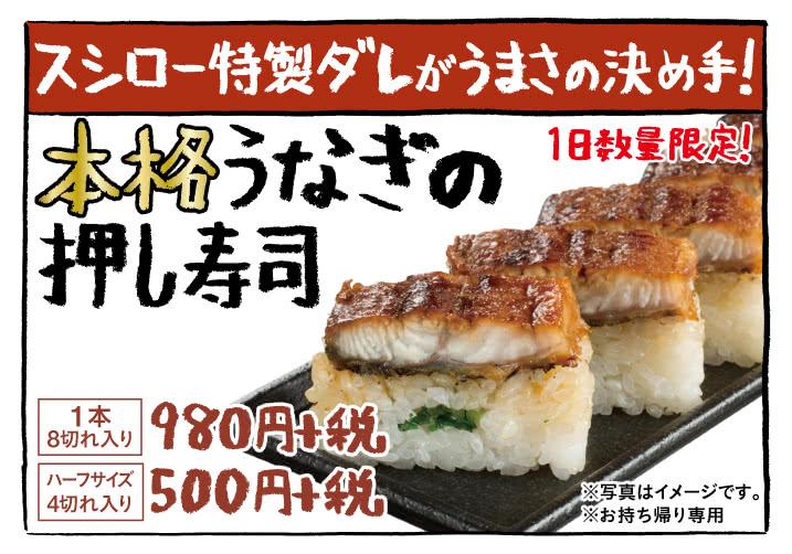 スシロー特製ダレがうまさの決め手!本格うなぎの押し寿司 1日数量限定!