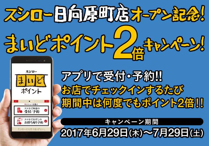 スシロー日向原町店 オープン記念!まいどポイント2倍キャンペーン!6/29(木)~7/29(土)