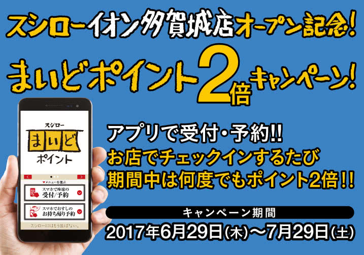 スシローイオン多賀城店 オープン記念!まいどポイント2倍キャンペーン!6/29(木)~7/29(土)