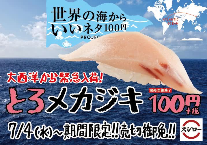 大西洋から緊急入荷! とろメカジキ 7/4(水)~