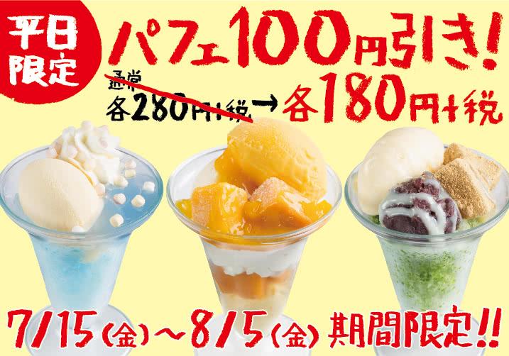 平日限定!パフェ100円引き!7/15(金)~8/5(金)