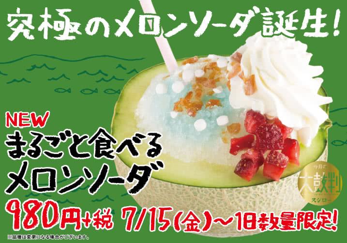 究極のメロンソーダ誕生! まるごと食べるメロンソーダ 1皿980円+税