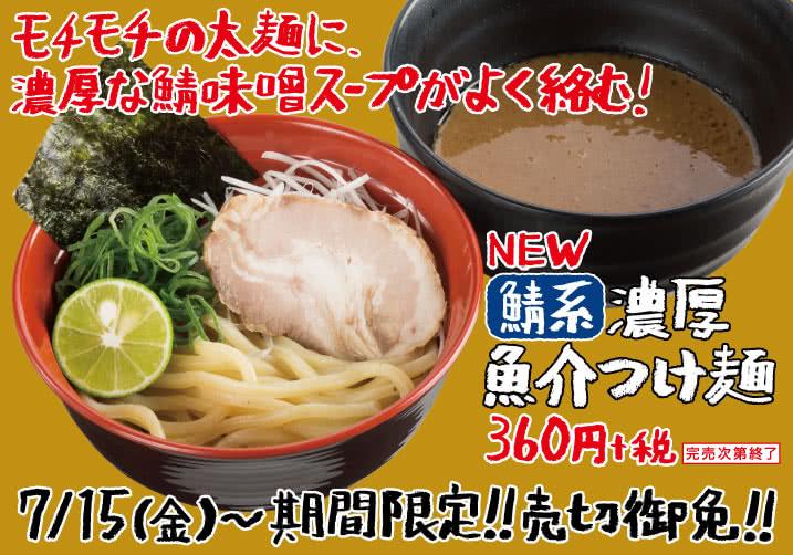 鯖系濃厚魚介つけ麺 スシロー