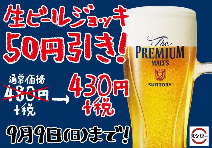 生ビールジョッキ 50円引きキャンペーン 7/18(水)~9/9(日)