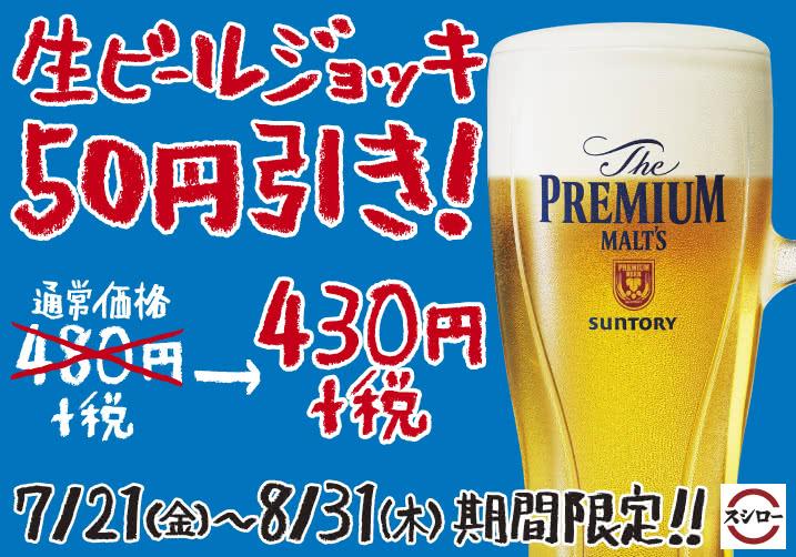 【7/21(金)~8/31(木)】生ビールジョッキ50円引き!期間限定!