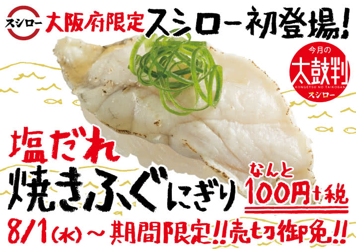 スシロー初登場!大阪府の店舗限定「焼きふぐのにぎり」8/1(水)~