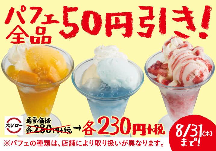 【8/5(土)~】パフェ全品50円引きキャンペーン!