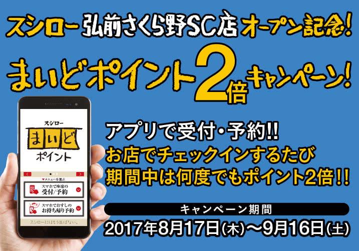 8/17(木)~9/16(土)期間限定 スシロー弘前さくら野SC店オープン記念!まいどポイント2倍!
