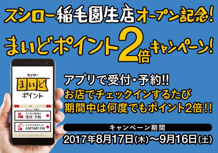 8/17(木)~9/16(土)期間限定 スシロー稲毛園生店オープン記念!まいどポイント2倍!