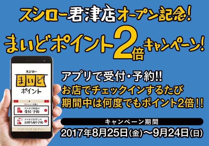 【8/25(金)】スシロー君津店オープン記念!まいどポイント2倍キャンペーン!