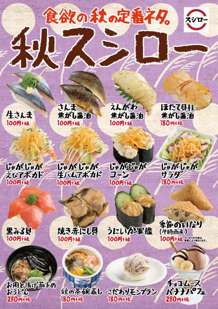 【8/30(水)~】食欲の秋の定番ネタ。秋スシロー