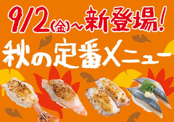 9/2(金)~ 秋の定番メニューが新登場! スシロー