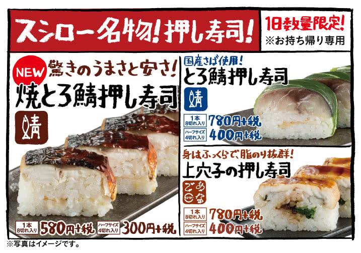 スシロー名物!押し寿司! 焼とろ鯖押し寿司が新登場!