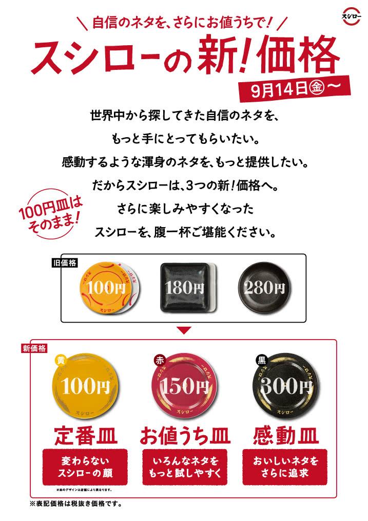 9/14(金)~ 価格帯変更のお知らせ